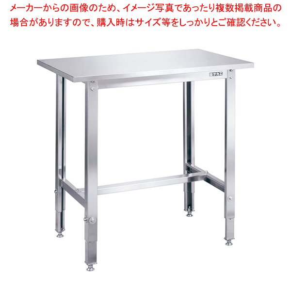 18-8高さ調整作業台 SUT3-127LCN 【厨房館】
