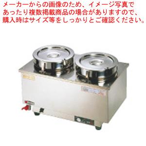 電気ウォーマー ES-4WT型(タテ型) 【厨房館】