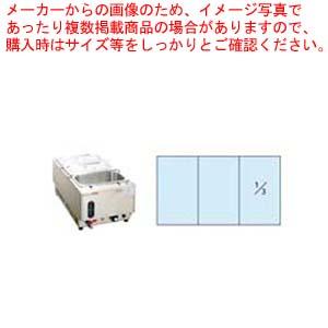 電気ウォーマーポット NWL-870VC(タテ型) 【厨房館】