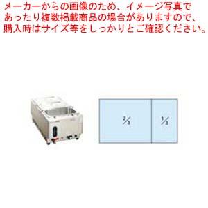 電気ウォーマーポット NWL-870VF(タテ型) 【厨房館】