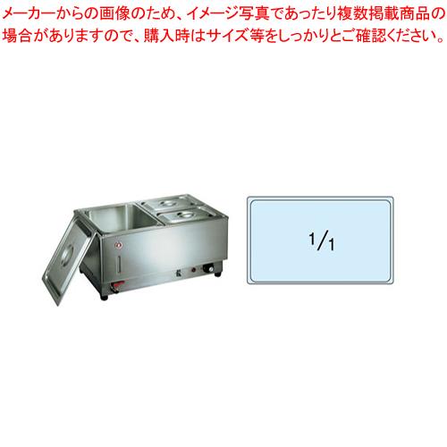 電気フードウォーマー1/1ヨコ型 KU-101Y【 フードウォ―マー 】 【厨房館】
