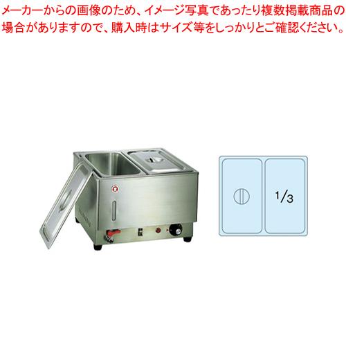 電気フードウォーマー2/3型 KU-302【 フードウォ―マー 】 【厨房館】