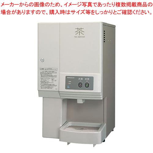 卓上型 コンパクトティーサーバー AT-50HB【 メーカー直送/代引不可 】 【厨房館】