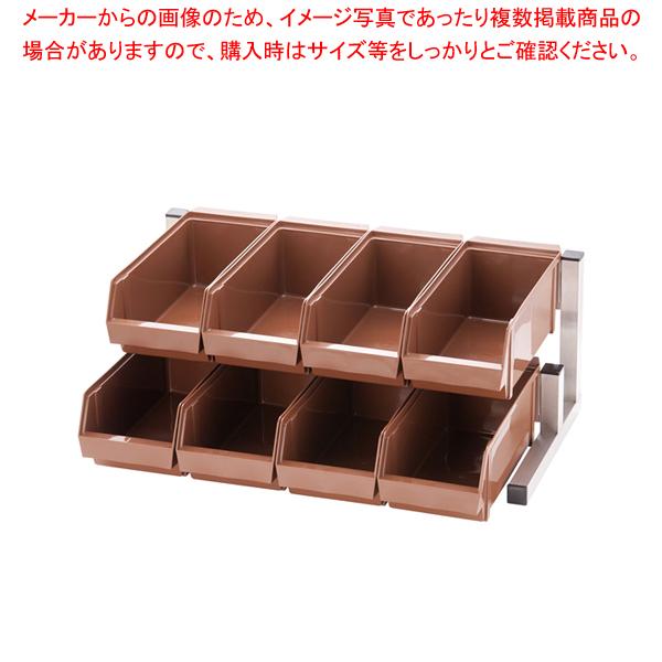 TKG 18-8スマート オーガナイザー 2段4列(8ヶ入) ブラウン 【厨房館】