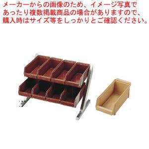 SA18-8コンパクトオーガナイザー 2段4列(8ヶ入)キャメル【 カトラリーボックス オーガナイザー 】 【厨房館】
