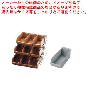 SAスタンダード オーガナイザー 3段3列(9ヶ入)グレー【 カトラリーボックス オーガナイザー 】 【厨房館】