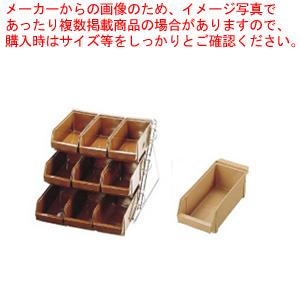 SAスタンダード オーガナイザー 3段3列(9ヶ入)キャメル【 カトラリーボックス オーガナイザー 】 【厨房館】