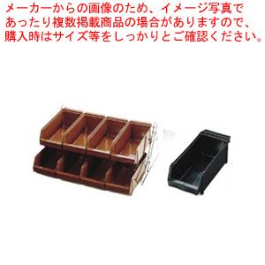 SAスタンダード オーガナイザー 2段4列(8ヶ入)ブラック【 カトラリーボックス オーガナイザー 】 【厨房館】