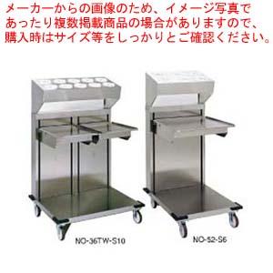 オープンタイプディスペンサー NO-46-S6【 メーカー直送/代引不可 】 【厨房館】