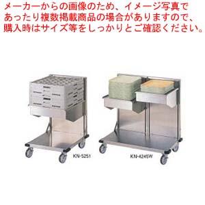 オープンリフト型ディスペンサー KN-4245W【 メーカー直送/代引不可 】 【厨房館】