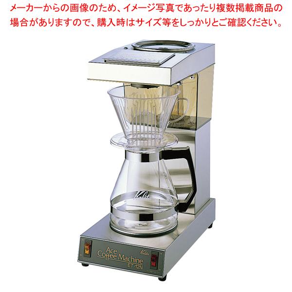 コーヒーメーカー ET-12N【 コーヒーマシン 】 【厨房館】