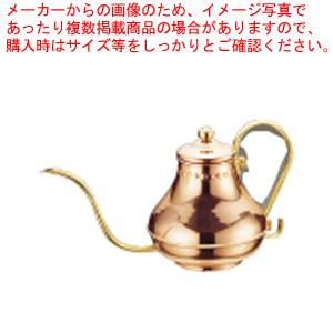 銅 アラジン コーヒーサーバー 5人用 900cc【 コーヒーポット 】 【厨房館】