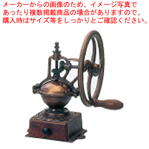 アンティーク コーヒーミル 140-R【 コーヒーミル 】 【厨房館】