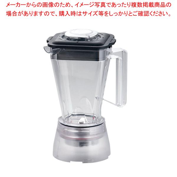 スーパーブレンダー用コポリ容器セット 小 ASH-2-15-SP 【厨房館】