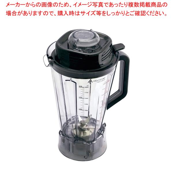 ブレンダー MC-2000BLR用 フルボトルセット(樹脂) 【厨房館】