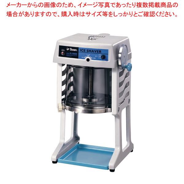 スワン 電動式ブロックアイスシェーバー SI-150SS グレー【 かき氷用品 ブロックアイス用アイススライサー(氷削り機) 】 【厨房館】