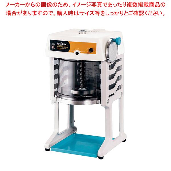スワン 電動式ブロックアイスシェーバー SI-180SR 【厨房館】