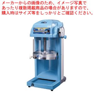 スワン 電動式ブロックアイスシェーバー SI-100S(ギヤー駆動式)【 かき氷器 】 【厨房館】