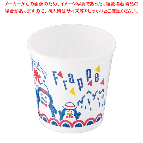かき氷カップ A-350 ピースペンギン (1000入) 【厨房館】
