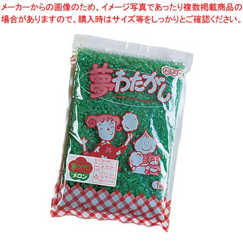 わた菓子用ザラメ 夢わたがし メロン (1kg×20袋入) 【厨房館】