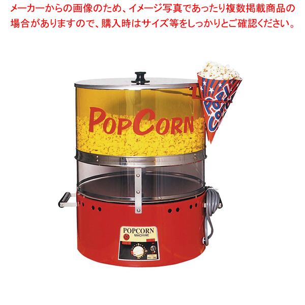 ポップコーンジャンボ PA-36型 【厨房館】