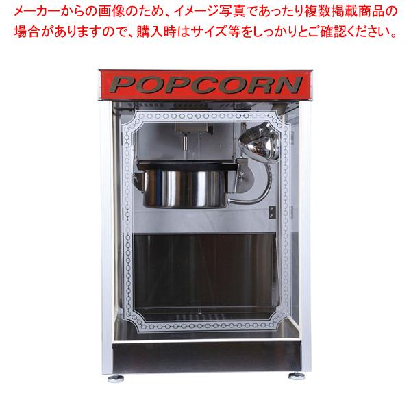 ジャンボポップコーン機 APM-12 【厨房館】
