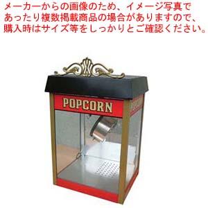 シアターポップ 6オンス 本体 キャラメルポップコーン対応機 【厨房館】