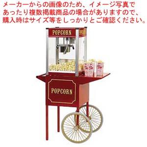 シアターポップ 4オンス専用カート 【厨房館】