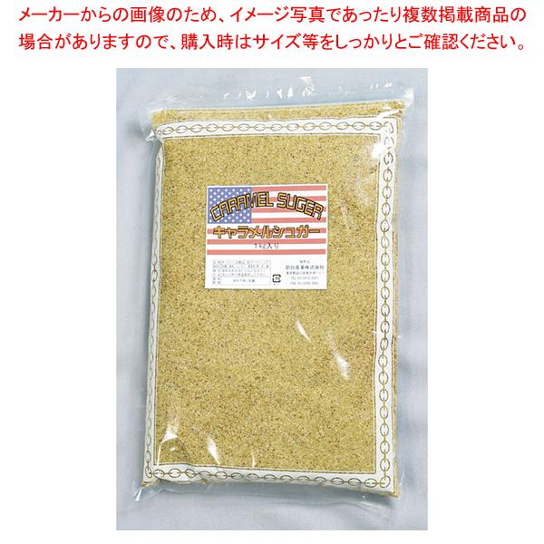ポップコーン用 キャラメルシュガー (1kg×20袋入)【 メーカー直送/代引不可 】 【厨房館】
