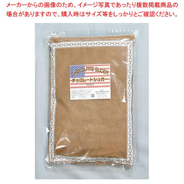 ポップコーン用チョコレートシュガー (1kg×20袋入) 【厨房館】