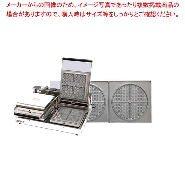 マルチベーカー MAX-2 2連式 ワッフル丸型 【厨房館】