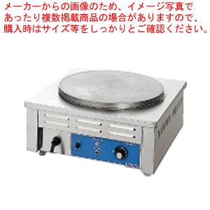 電気式クレープ焼器 CM-410H【 メーカー直送/代引不可 】 【厨房館】