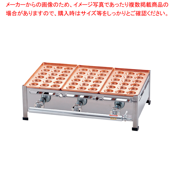 AKS 銅たこ焼機 18穴 Bタイプ 3連 LPガス【 メーカー直送/後払い決済不可 】 【厨房館】