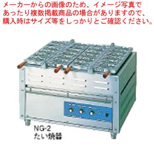 電気重ね合わせ式焼物器NG-2(2連式) 今川焼 φ74mm 【厨房館】