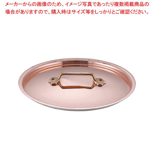 モービル 銅 鍋蓋 真鍮柄 2165.32 32cm用 【厨房館】