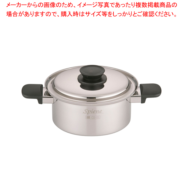スピーネ 深型両手鍋 20cm 【厨房館】