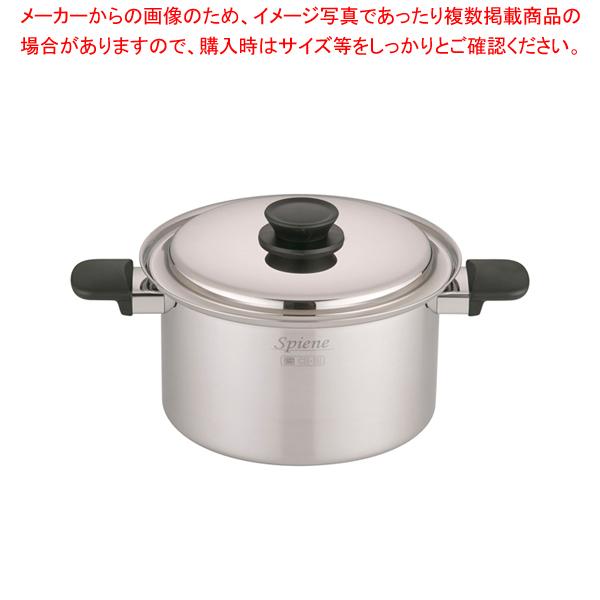 スピーネ 深型両手鍋 24cm 【厨房館】