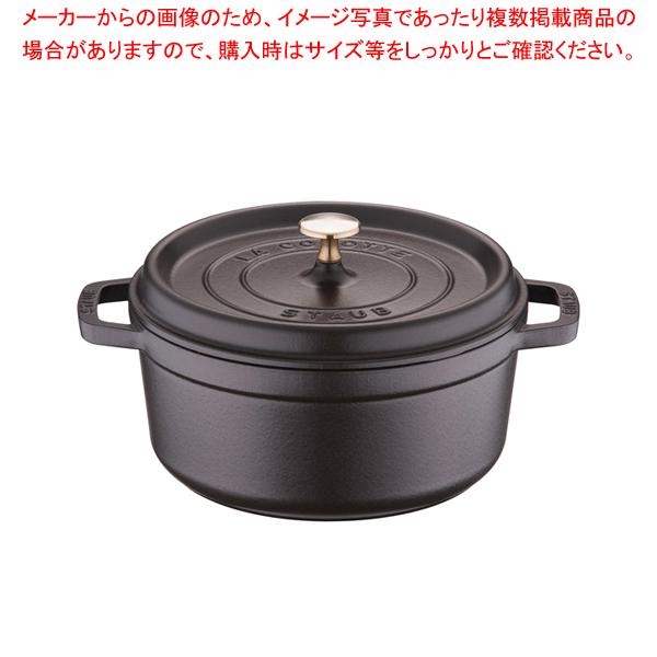 ストウブ ピコ・ココット ラウンド 24cm 黒40500-241 【厨房館】