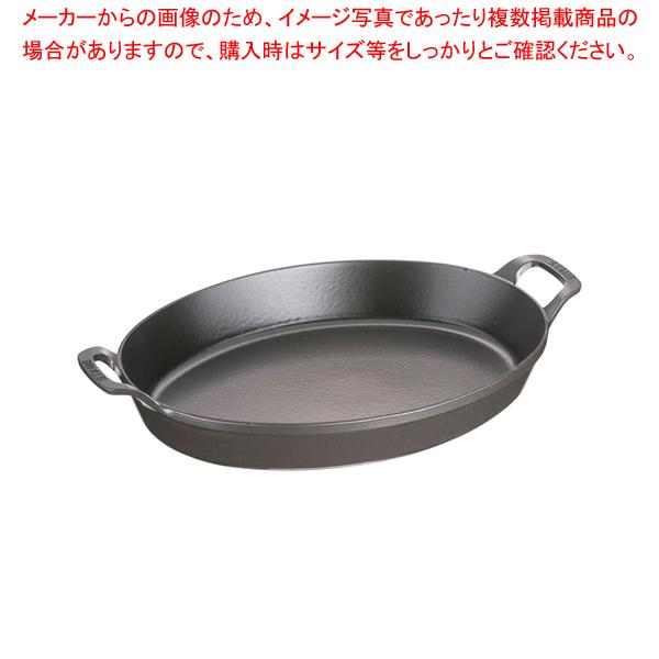 ストウブ オーバルスタッカブルディッシュ 37cm 黒 40508-283 【厨房館】