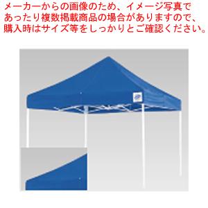 イージーアップデラックステント DX-30 ブルー 【厨房館】