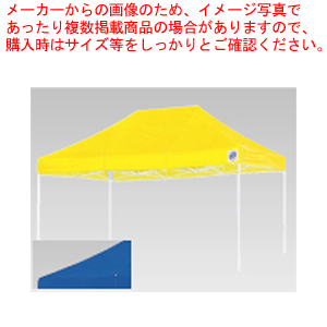 イージーアップデラックステント DX-45 ブルー【 メーカー直送/代引不可 】 【厨房館】