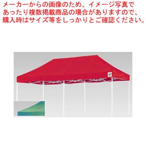 イージーアップデラックステント DX-60 グリーン【 メーカー直送/代引不可 】 【厨房館】