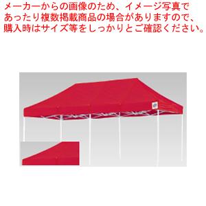 イージーアップデラックステント DX-60 レッド【 メーカー直送/代引不可 】 【厨房館】