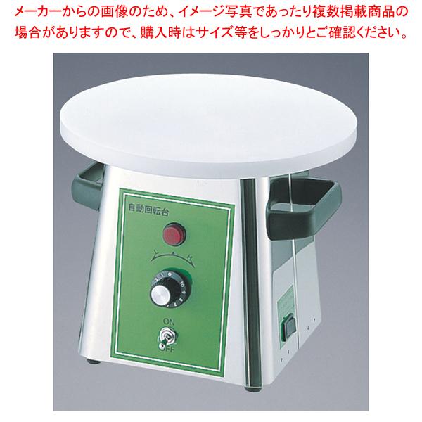 電動デコレーション回転台 27cm 【厨房館】