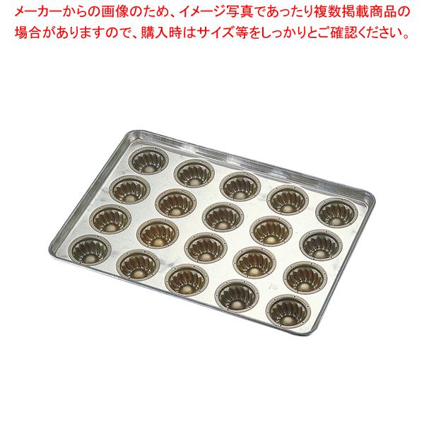 シリコン加工 ミニクグロフ型天板 (20ヶ取) 【厨房館】