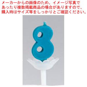 パプリデジットキャンドル 青 8【 キャンドル ろうそく 蝋燭 ロウソク ランプ ウエディング用品 】 【厨房館】