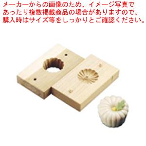 手彫物相型(上生菓子用) スクイ菊 【ECJ】【物相型 和菓子 お菓子作り】