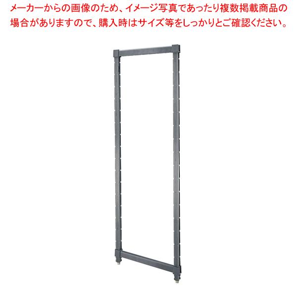 360型エレメンツ用固定ポストキット EPK1464(H1630) 【厨房館】