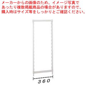 360型 カムシェルビング用ポストキット CPPK1472 【厨房館】
