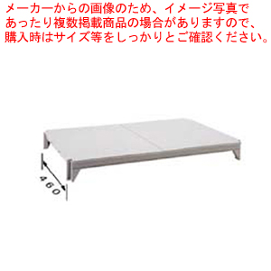460ソリッド型 シェルフプレートキット CPSK1854S1 【厨房館】